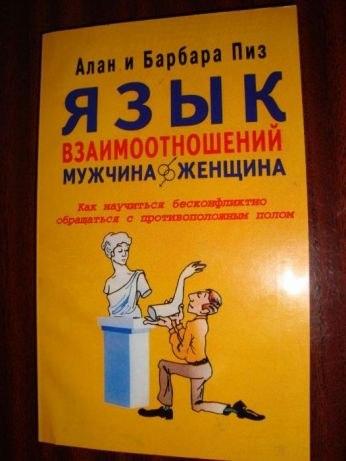 "Книга ""Язык взаимоотношений"" Алан и Барбара Пиз"