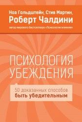 """Книга """"Психология убеждения. 50 доказанных способов быть убедительным"""" Ноа Гольдштейн, Стив Мартин"""