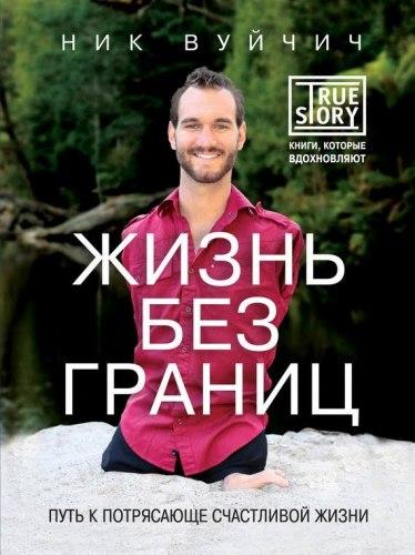 "Книга "" Жизнь без границ"" Ник Вуйчич"