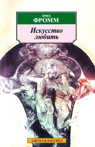 """Книга """"Искусство любить."""" Э. Фромм"""
