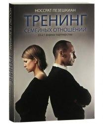 """Книга """"Тренинг семейных отношений 33 и 1 формы партнерства"""" Носсрат Пезешкиан"""