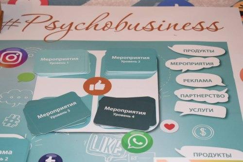 Игра «Psychobusiness. Создай свой бренд» Татьяна Павленко