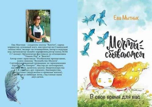 Книга «Мечты сбываются» Мытнык Ева