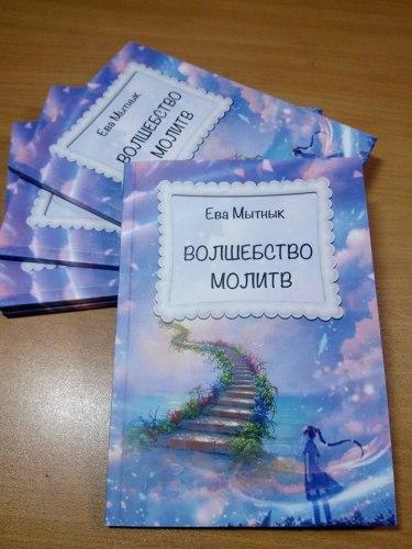 Книга «Волшебство молитв» Мытнык Ева