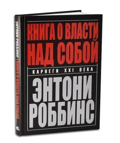 Книга «Книга о власти над собой» Энтона Роббинс