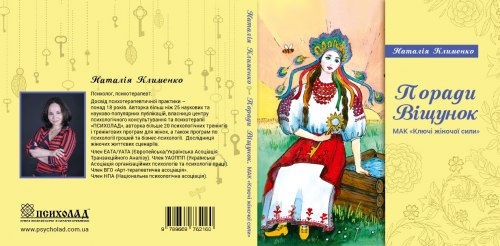 """Книга «Поради віщунок. МАК """"Ключі жіночої сили""""» Наталия Клименко"""