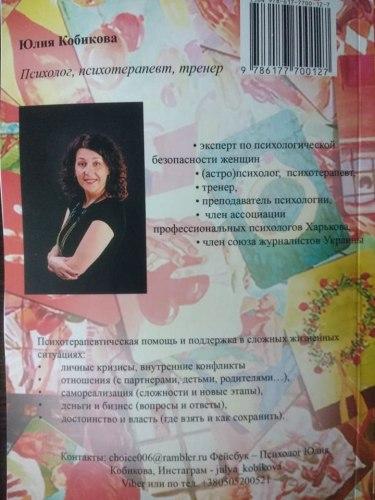 Книга «РЕСУРСЫ: поиск и активация (МАК тренинг)» Юлия Кобикова