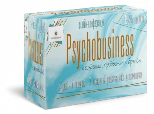 """Конференция о развитии частной практики """"Psychobusiness"""" PavlenkoCenter"""