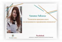 """Урок """"Технология написания книги и ее возможности в продвижении как специалиста"""" Татьяна Павленко"""