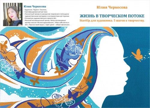 Книга «Жизнь в творческом потоке» Юлия Черкесова
