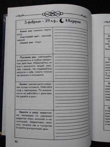 Лунный ежедневник на2019год Татьяна Бородина