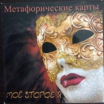 Карты «Моё второе Я» Бакаева Елена