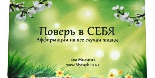 """Карты """"Поверь в СЕБЯ"""" Мытнык Ева"""