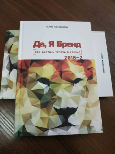 Книга «Да, Я бренд» Галюк Константин