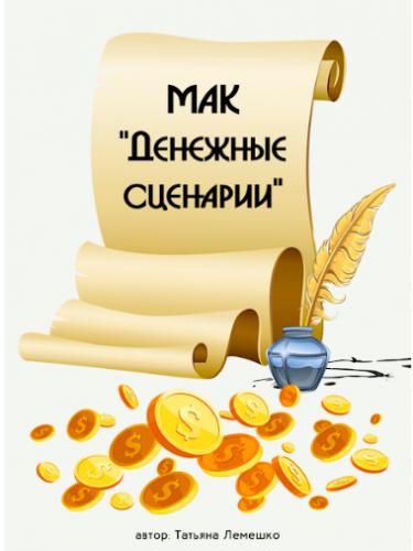 Карты «Денежные сценарии» Лемешко Татьяна