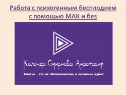 Видеоурок по работе с психогенным бесплодием при помощи МАКи без них Колендо-Смирнова Анастасия