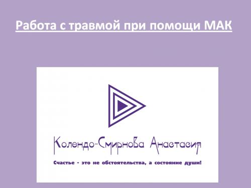 Обучающий урок по работе с травмой при помощи МАК Колендо-Смирнова Анастасия