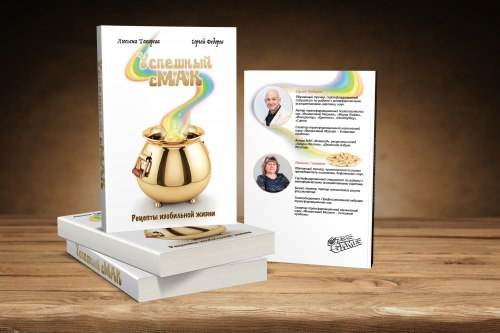 Книга «Успешный сМАК» Сергей Федоров