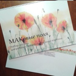 Набор матриц для работы с метафорическими картами «МАКовые поля» Екатерина Радченко