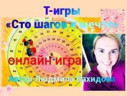 Игра «Сто шагов к мечте» Людмила Вахидова