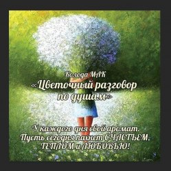 Карты «Цветочный разговор по душам» Наталия Обст