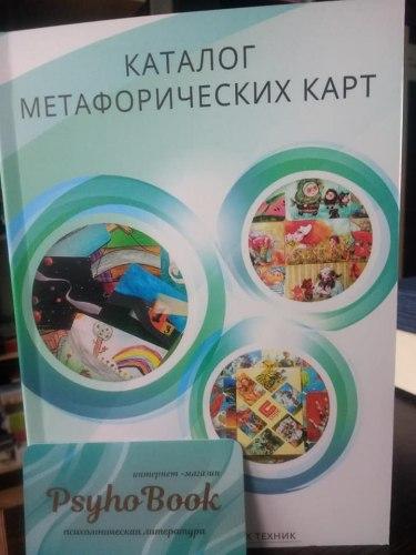 Каталог Метафорических карт и универсальных техник PSYHOBOOK