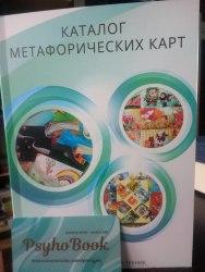Каталог Метафорических карт PSYHOBOOK