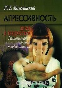 """Книга """"Агрессивность детей и подростков. Распознавание, лечение, профилактика. 2-е изд"""" Можгинский Ю.Б."""