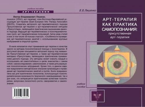 "Книга ""Арт-терапия как практика самопознания: присутсвенная арт-терапия"" Ляшенко В.В."