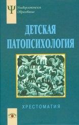 Детская патопсихология. Хрестоматия. 4-е изд Белопольская Н.Л. (составитель)