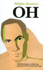 Он. Глубинные аспекты мужской психологии. 3-е изд. Джонсон Р.А.