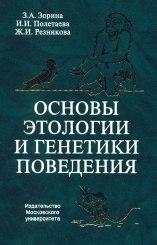 Основы этологии и генетики поведения Зорина З.А., Полетаева И.И., Резникова Ж.И.