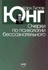 Очерки по психологии бессознательного Юнг К.Г