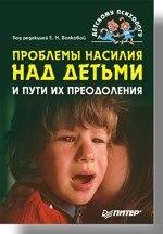 Проблемы насилия над детьми и пути их преодоления Волкковой Е.Н. /Под. ред./