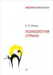 Психология страха Ильин Е.П.