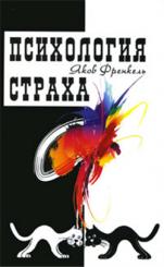 Психология страха. 2-е изд Френкель Я.