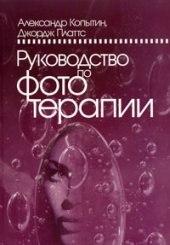 Руководство по фототерапии Копытин А.И.