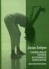 Танцевальная терапия и глубинная психология: движущее воображение Ходоров Дж.