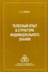 Телесный опыт в структуре индивидуального знания Ребеко Т.А.