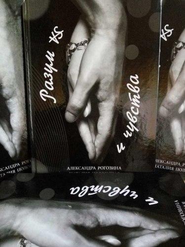 """Книга ,,Разум и Чувства"""" Рогозина Александра"""