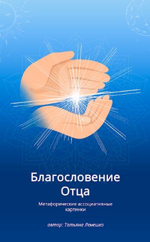 """Карты """"Благословение Отца"""" Лемешко Татьяна"""