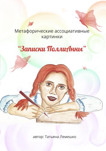 Карты «Записки ПоллиАнны» Лемешко Татьяна