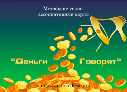 Карты «Деньги Говорят» Лемешко Татьяна
