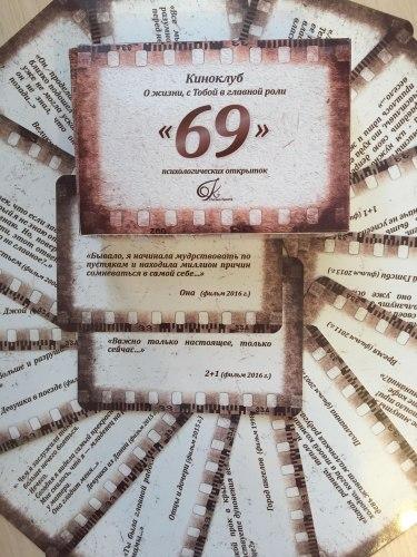 «69» О жизни, с Тобой в главной роли Кокота Оксана