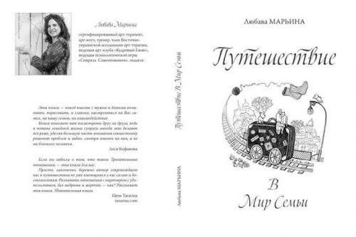 "Книга ""Путешествие"" Марьина Любава"