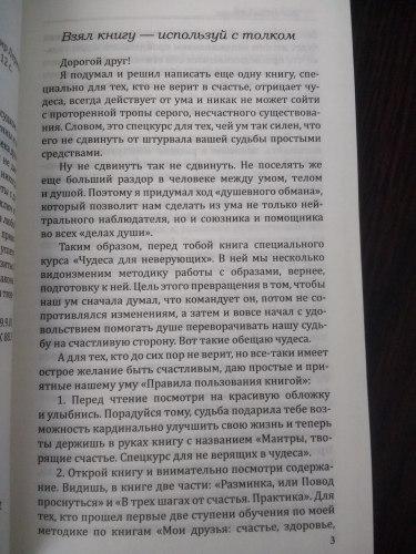 Мантры творящие счастье Владимир Лермонтов