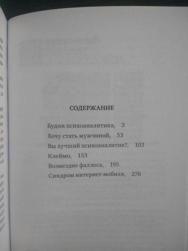Возмездие фаллоса: Психоаналитические истории Лейбин В.М.