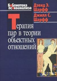 Терапия пар в теории объектных отношений Дэвид Шарфф,Джилл Сэвидж Шарфф