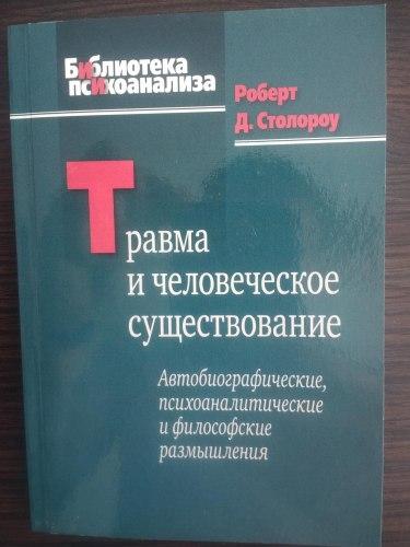 Травма и человеческое существование. Автобиографические, психоаналитические и философские размышления Роберт Столороу