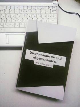 Эжедневник личной эффективности Анастисия Сальникова